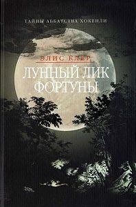 Элис Клер -Лунный лик Фортуны