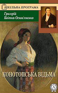 Григорій Квітка-Основ'яненко - Конотопська відьма