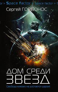 Сергей Анатольевич Горбонос -Дом среди звезд