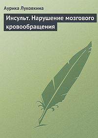 Аурика Луковкина -Инсульт. Нарушение мозгового кровообращения
