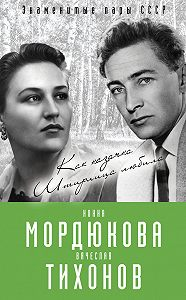Виталий Кондор -Нонна Мордюкова и Вячеслав Тихонов. Как казачка Штирлица любила