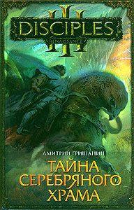 Дмитрий  Гришанин -Тайна Серебряного храма