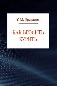 Улугбек Мамирович Эрсалиев -Как бросить курить
