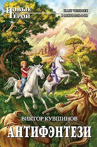 Виктор Кувшинов -Антифэнтези
