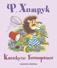 Фёдор Хитрук -Каникулы Бонифация (сборник)