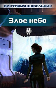 Виктория Щабельник -Злое небо