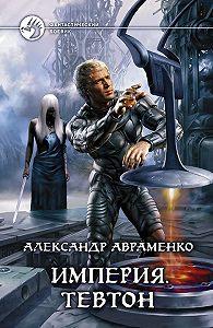Александр Михайлович Авраменко -Тевтон