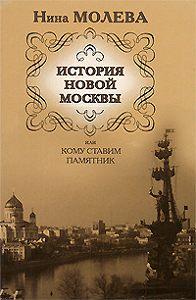 Нина Молева -История новой Москвы, или Кому ставим памятник