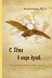 Аннекатрин Пуле - C Гёте в мире духов