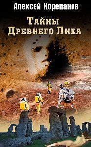 Алексей Корепанов -Тайны Древнего Лика