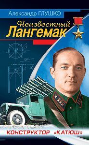 Александр Глушко -Неизвестный Лангемак. Конструктор «катюш»