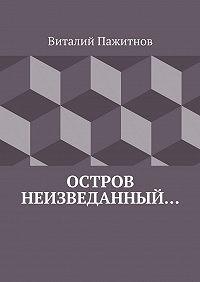 Виталий Пажитнов -Остров неизведанный…