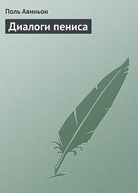 Поль Авиньон -Диалоги пениса