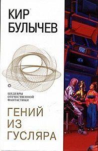 Кир Булычев - Гений из Гусляра (сборник)