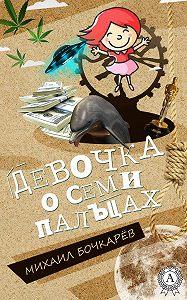 Михаил Бочкарёв -Девочка о семи пальцах