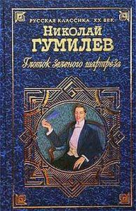 Николай Гумилев - Глоток зеленого шартреза