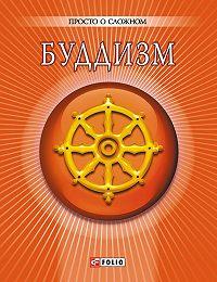 А. В. Корниенко -Буддизм