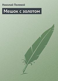 Николай Полевой -Мешок с золотом
