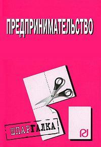 Коллектив Авторов -Предпринимательство: Шпаргалка