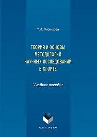 Татьяна Мясникова -История и основы методологии научных исследований в спорте