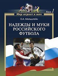 Олег Мильштейн - Надежды и муки российского футбола