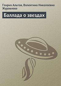 Валентина Журавлева -Баллада о звездах