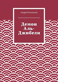 Андрей Кокоулин - Демон Аль-Джибели