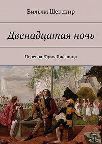 Уильям Шекспир, Вильям Шекспир - Двенадцатаяночь