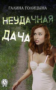 Галина Голицына -Неудачная дача