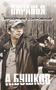 Александр Бушков -Пиранья. Бродячее сокровище