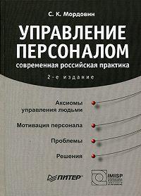 С. К. Мордовин -Управление персоналом: современная российская практика