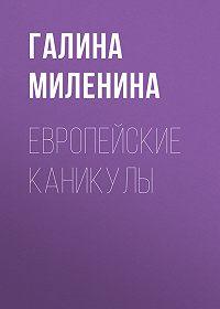Галина Миленина -Европейские каникулы