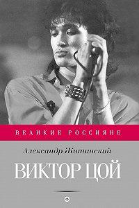 Александр Житинский - Виктор Цой