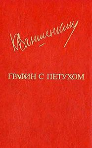 Константин Ваншенкин -Затвор и другие истории