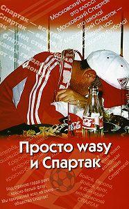 Андрей Леонидович Меркин -Просто wasy и Спартак