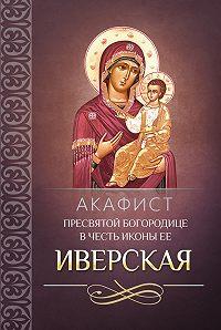 Сборник -Акафист Пресвятой Богородице в честь иконы Ее Иверская
