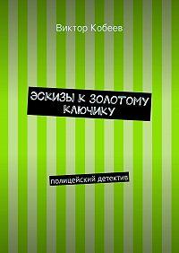 Виктор Кобеев -Эскизы кзолотому ключику