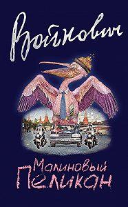 Владимир Николаевич Войнович -Малиновый пеликан