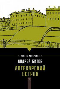 Андрей Битов -Аптекарский остров (сборник)