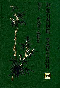 Ши Най-ань - Речные заводи (том 2)