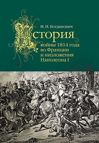 Модест Богданович -История войны 1814 года во Франции