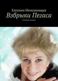 Евгения Непомнящая -Взбрыки Пегаса. Сетевые стишки