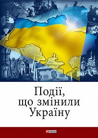 Сергей Зубков -Події, що змінили Україну