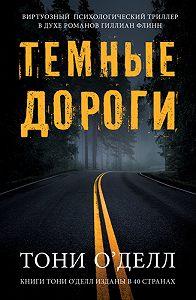 Тони О`Делл -Темные дороги
