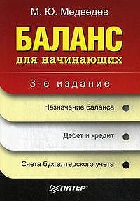 Михаил Юрьевич Медведев -Баланс для начинающих