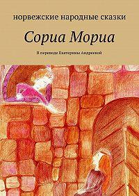 Екатерина Андреева -Сориа Мориа