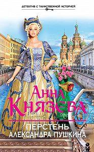 Анна Князева - Перстень Александра Пушкина