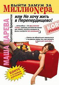 Маша Царева -Пошутил