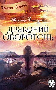 Евгения Витушко -Драконий оборотень