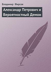Владимир Фирсов - Александр Петрович и Вероятностный Демон